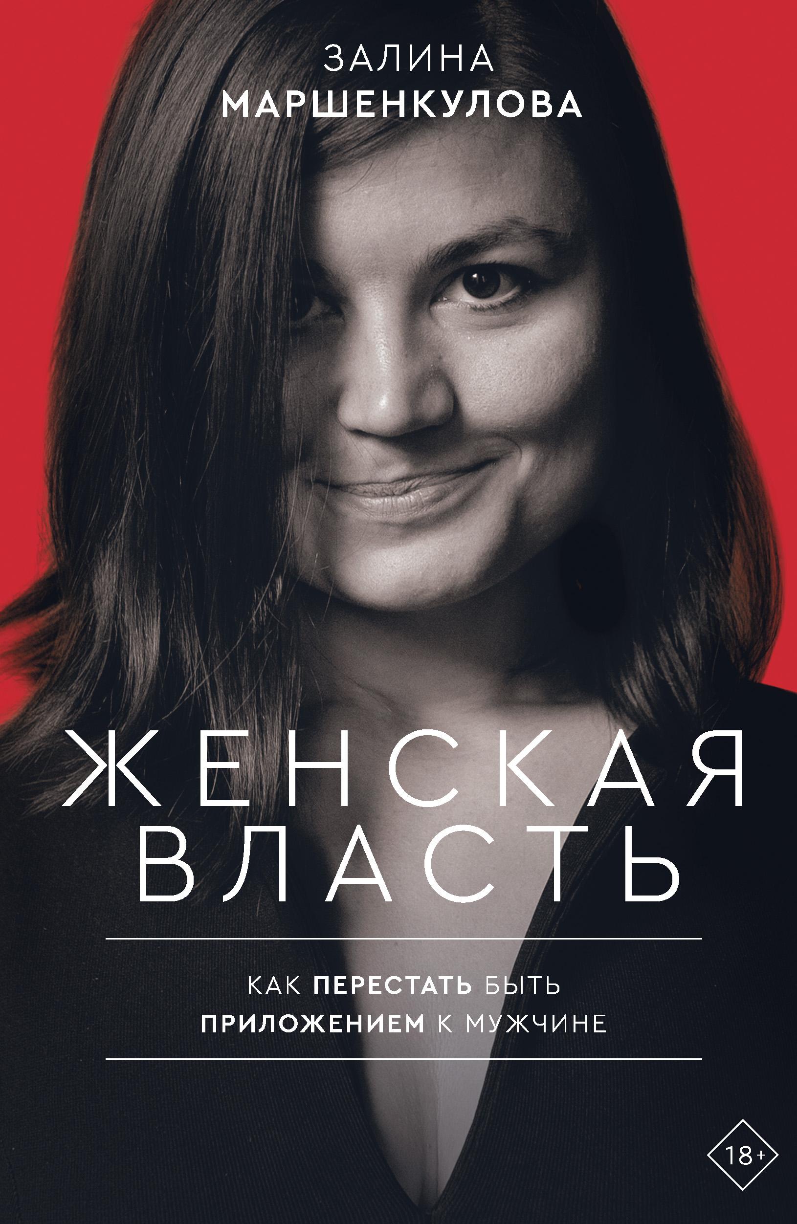 Залина Маршенкулова Женская власть