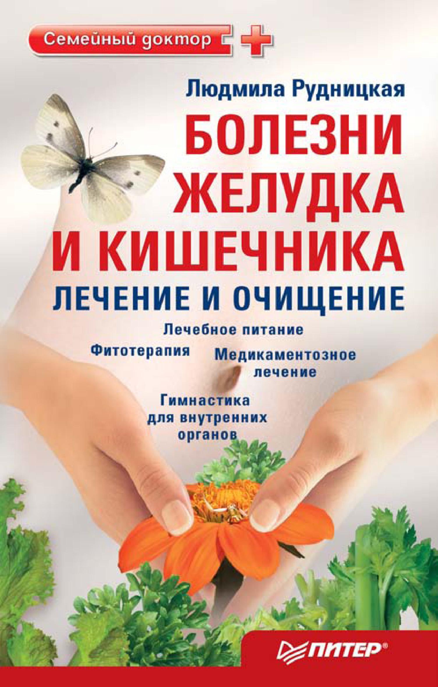 Людмила Рудницкая Болезни желудка и кишечника: лечение и очищение дубровин и эффективное лечение заболеваний желудка и кишечника