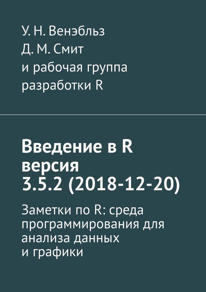 У. Н. Венэбльз Введение вR версия 3.5.2(2018-12-20). Заметки по R: среда программирования для анализа данных и графики вадим монахов язык программирования java и среда netbeans