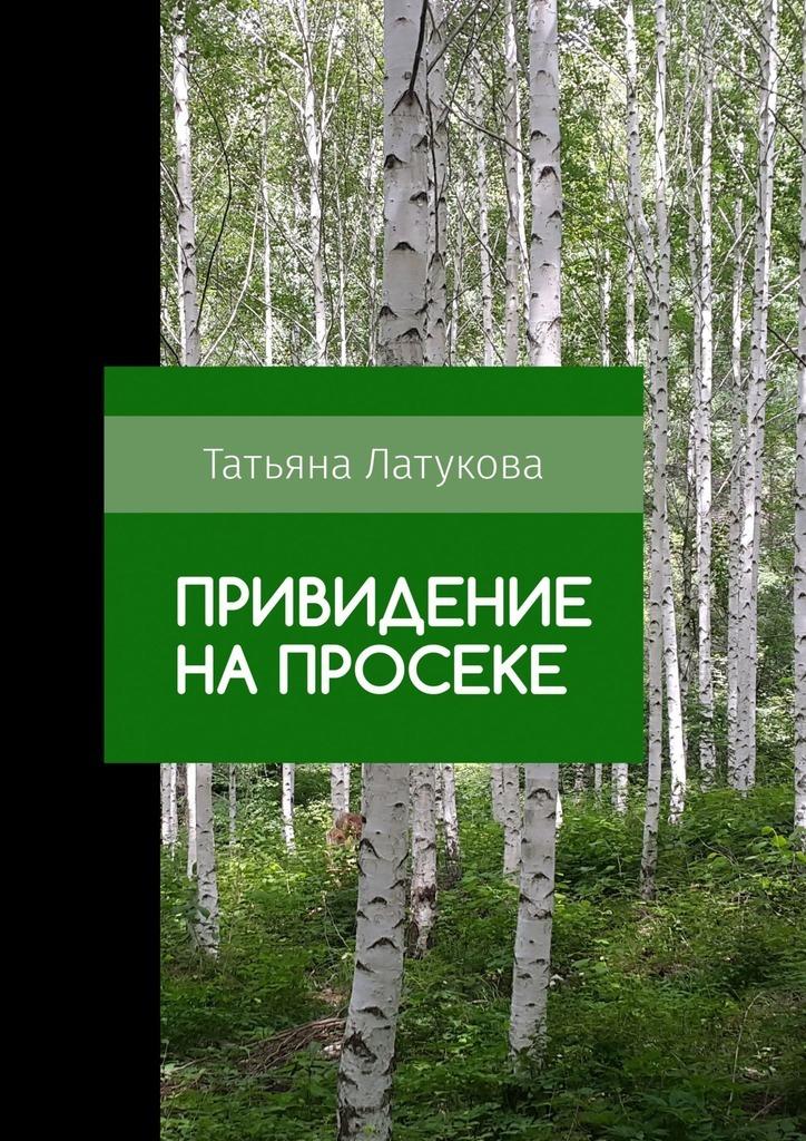 Татьяна Латукова Привидение напросеке. Ведьма 0.5