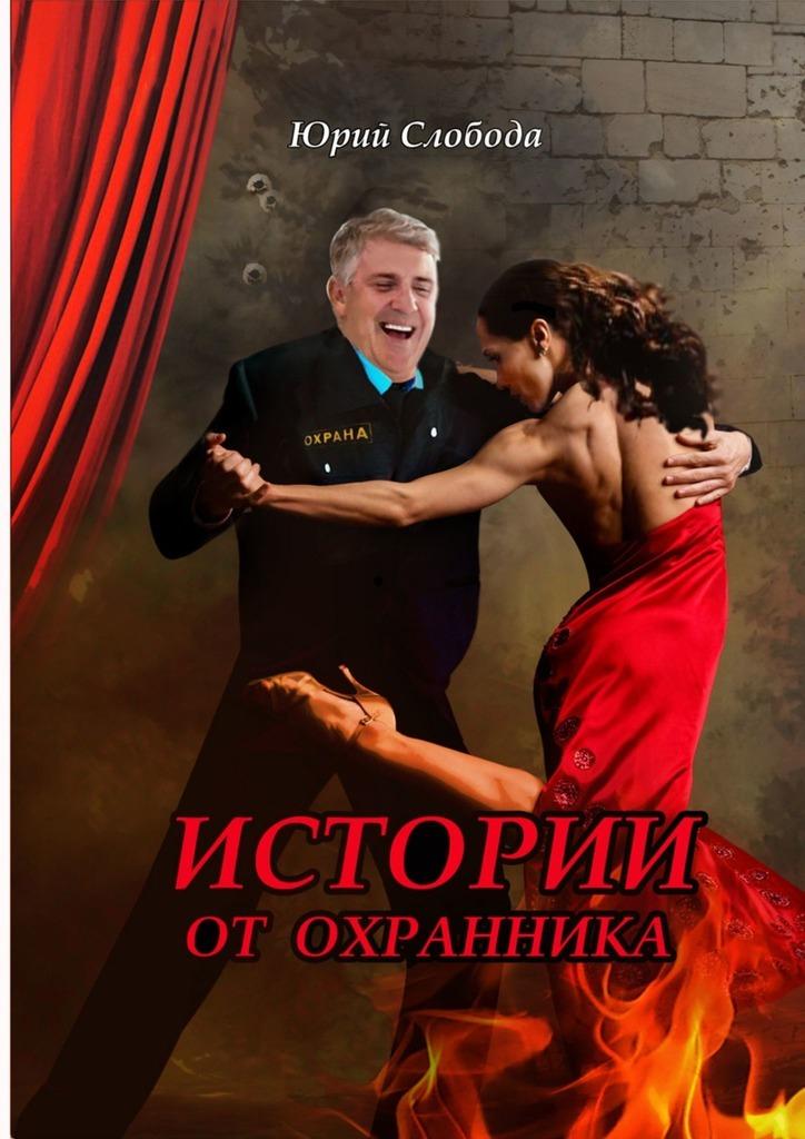Юрий Слобода Истории отохранника