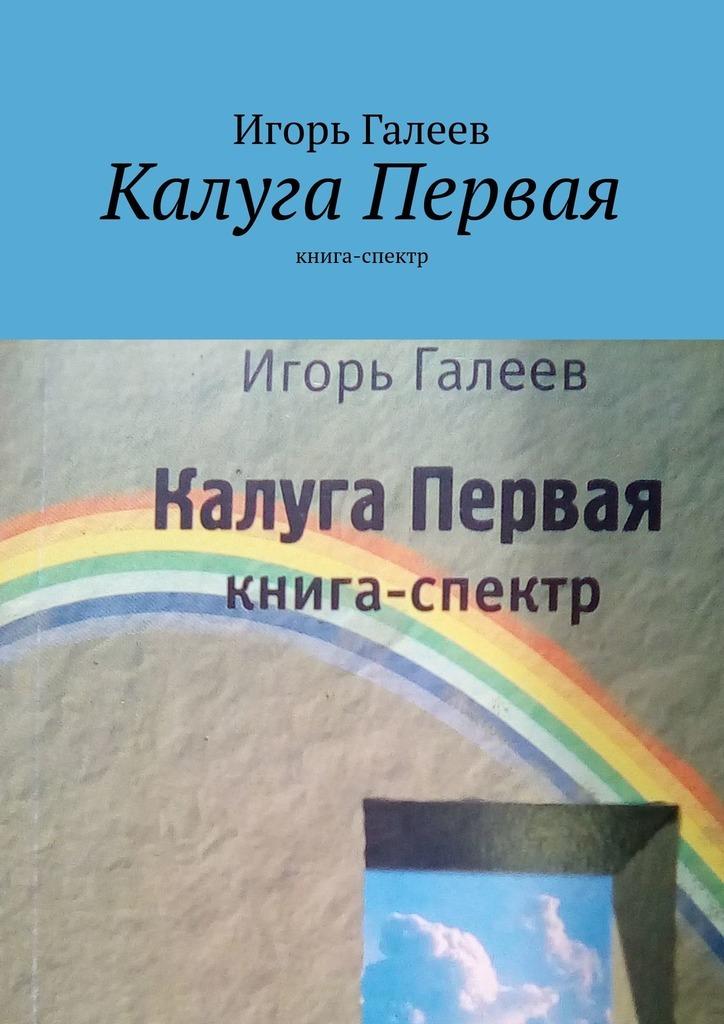 Калуга Первая. Книга-спектр