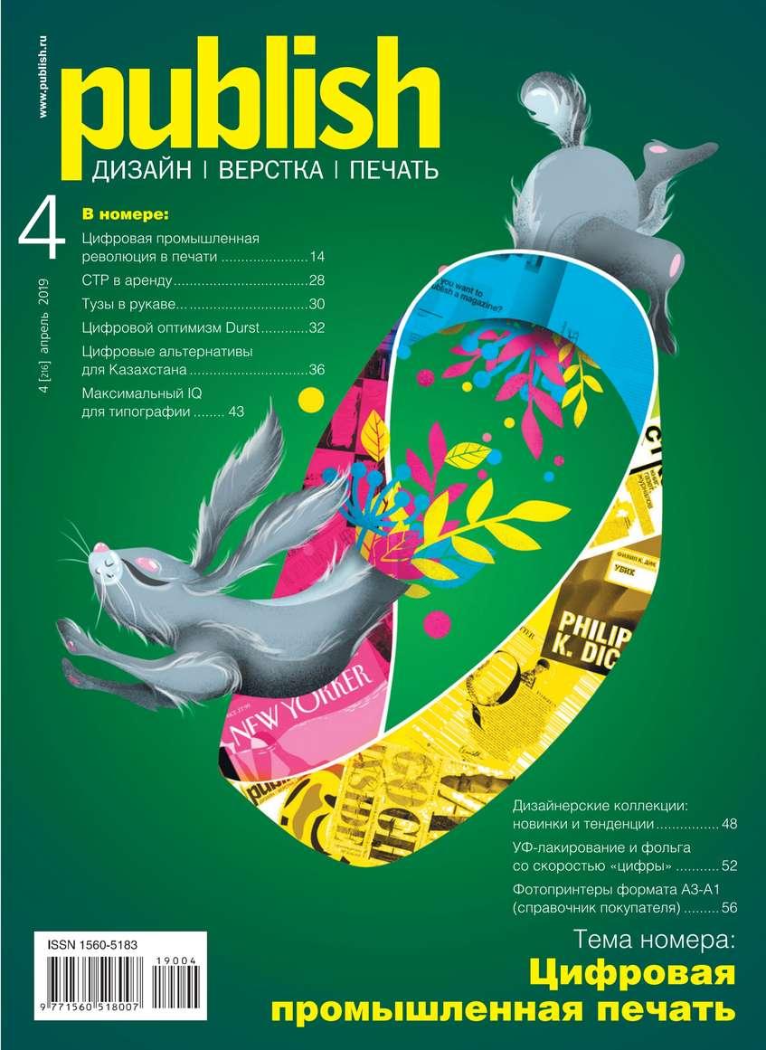 Редакция журнала Publish / Паблиш Publish / Паблиш 04-2019 журнал publish журнал publish 04 2016