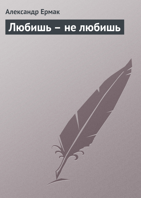 Александр Ермак Любишь – не любишь цена