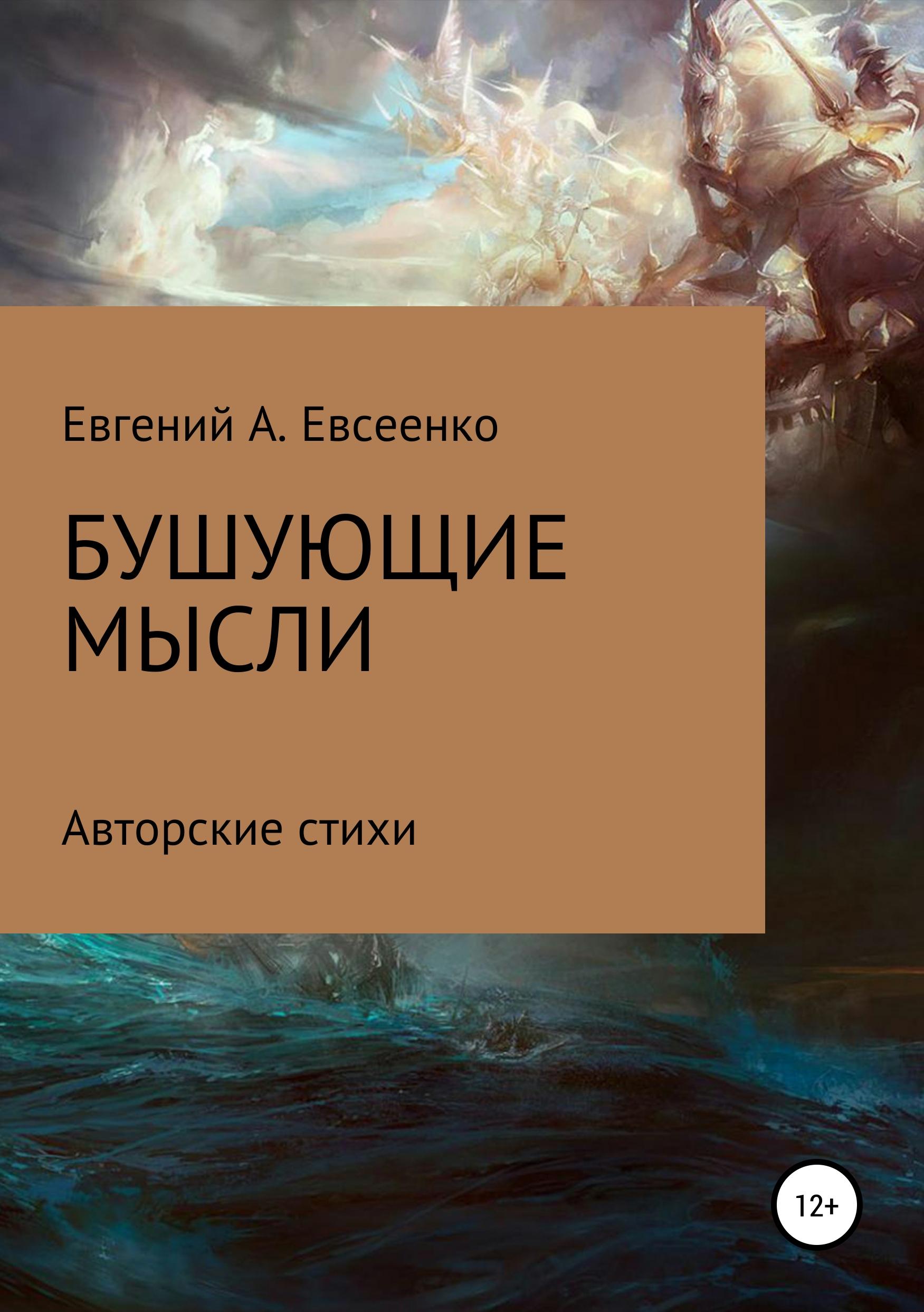 Евгений Александрович Евсеенко Бушующие мысли константин александрович токарев наша жизнь
