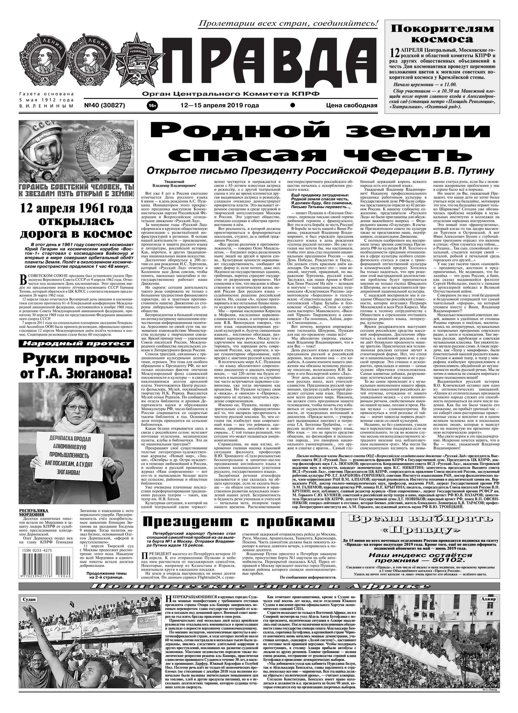 Правда 40-2019