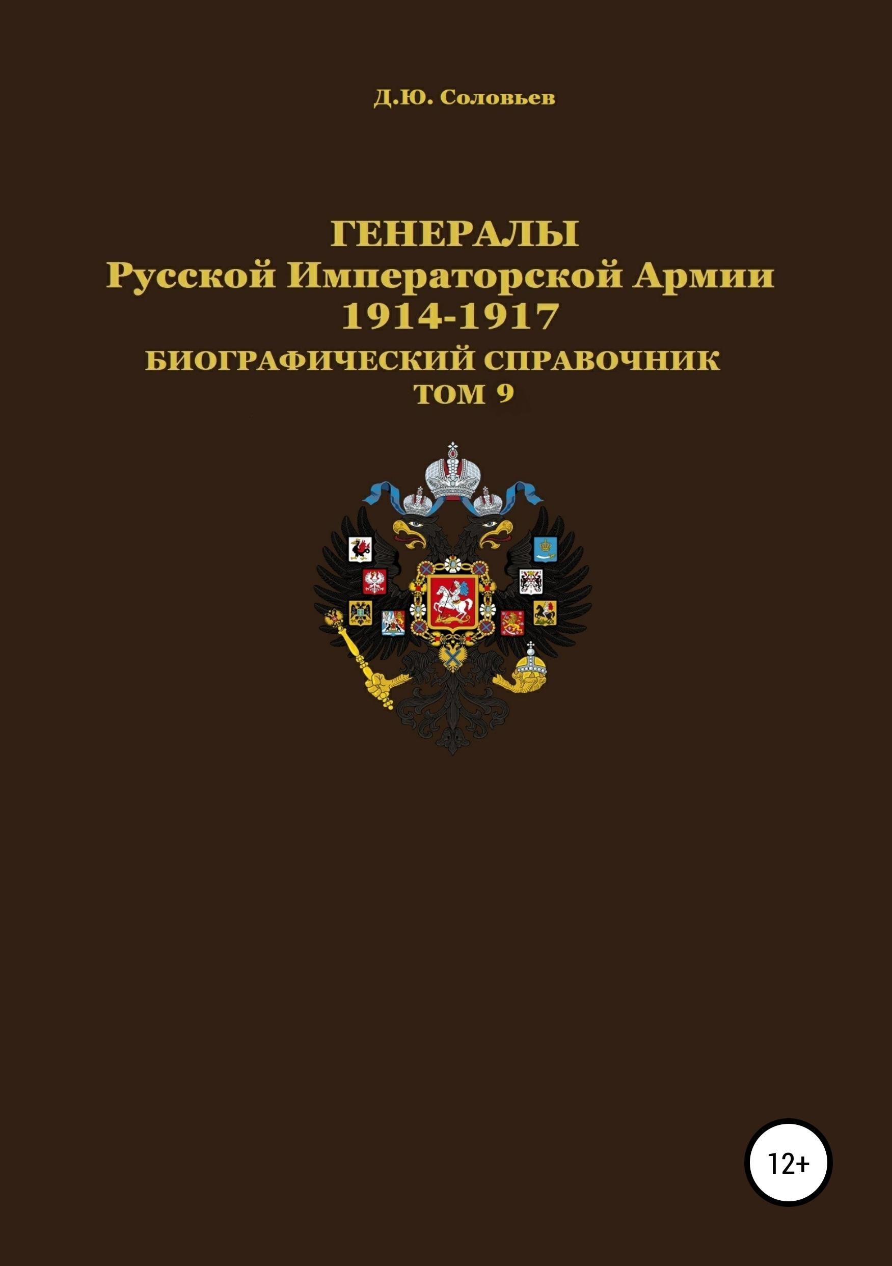 Генералы Русской Императорской Армии 1914–1917 гг. Том 9