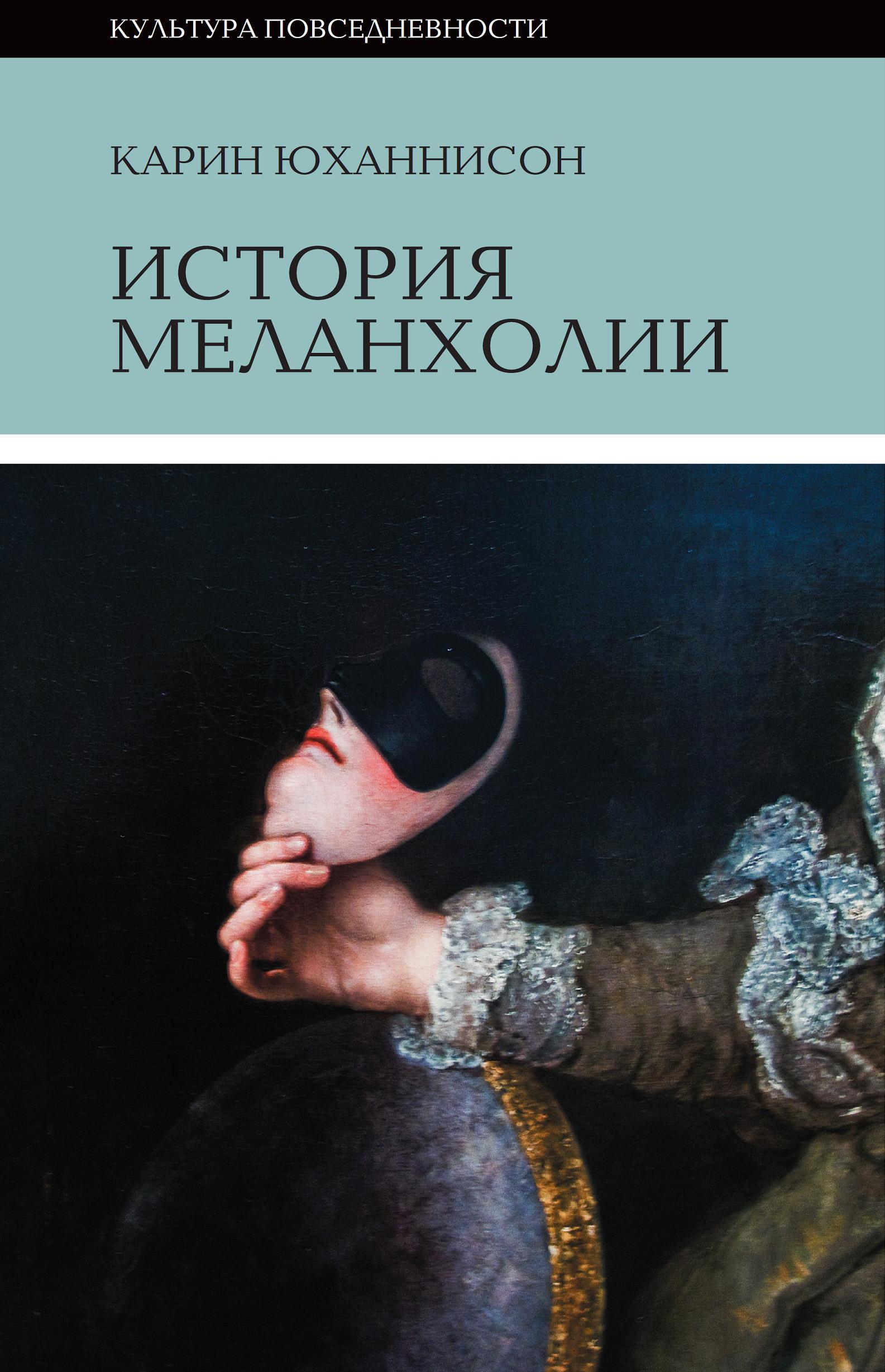 Карин Юханнисон История меланхолии