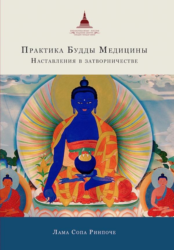лама Сопа Ринпоче Практика Будды Медицины. Наставления в затворничестве лама сопа ринпоче сердце пути как видеть в гуру будду