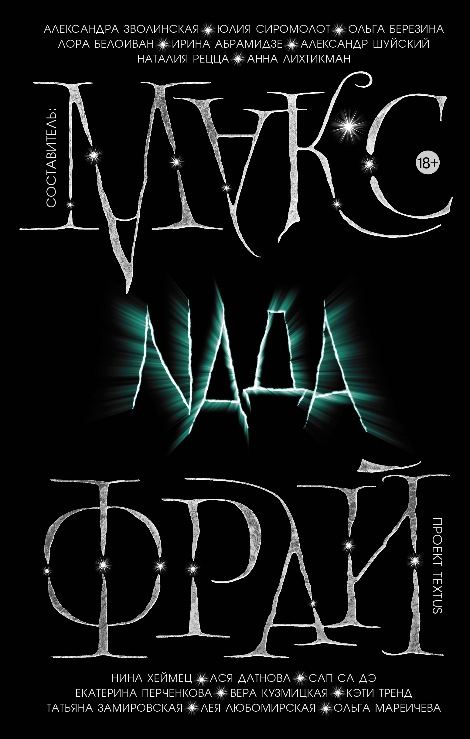 Антология Nada (сборник) nunca pasa nada