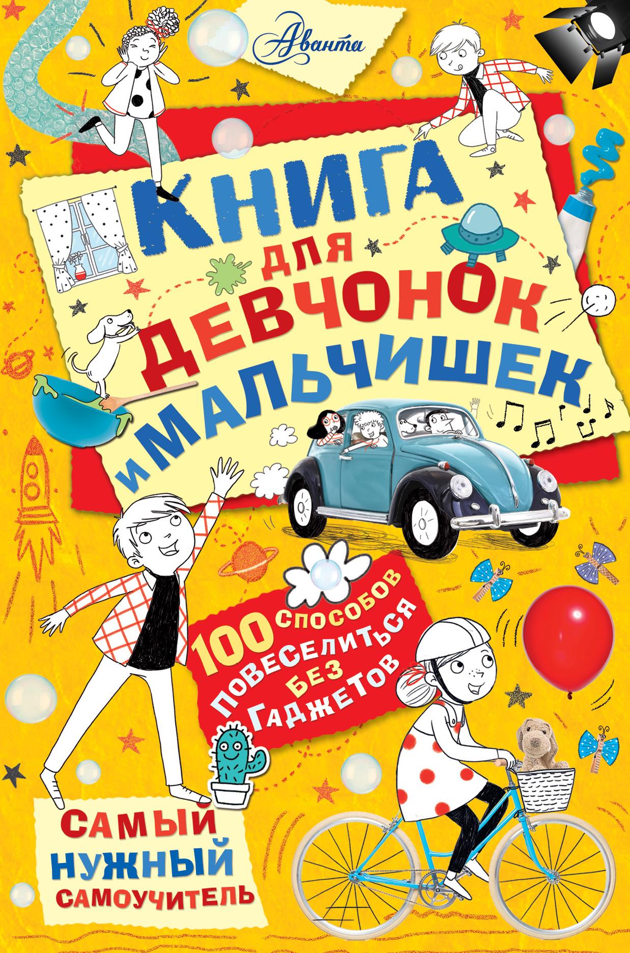 Крис Хиршманн. Книга для девчонок и мальчишек