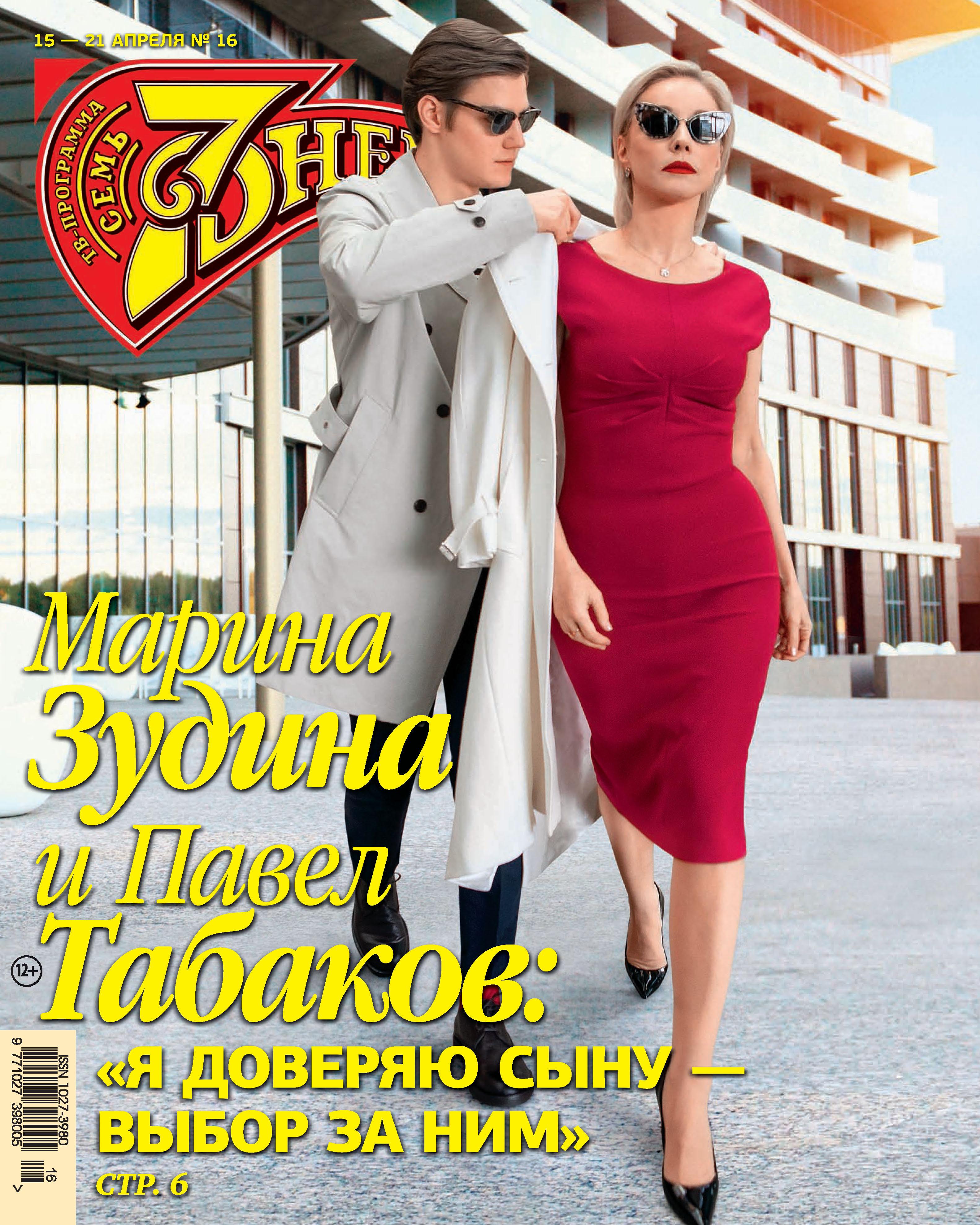 Отсутствует Семь дней ТВ-программа №16/2019