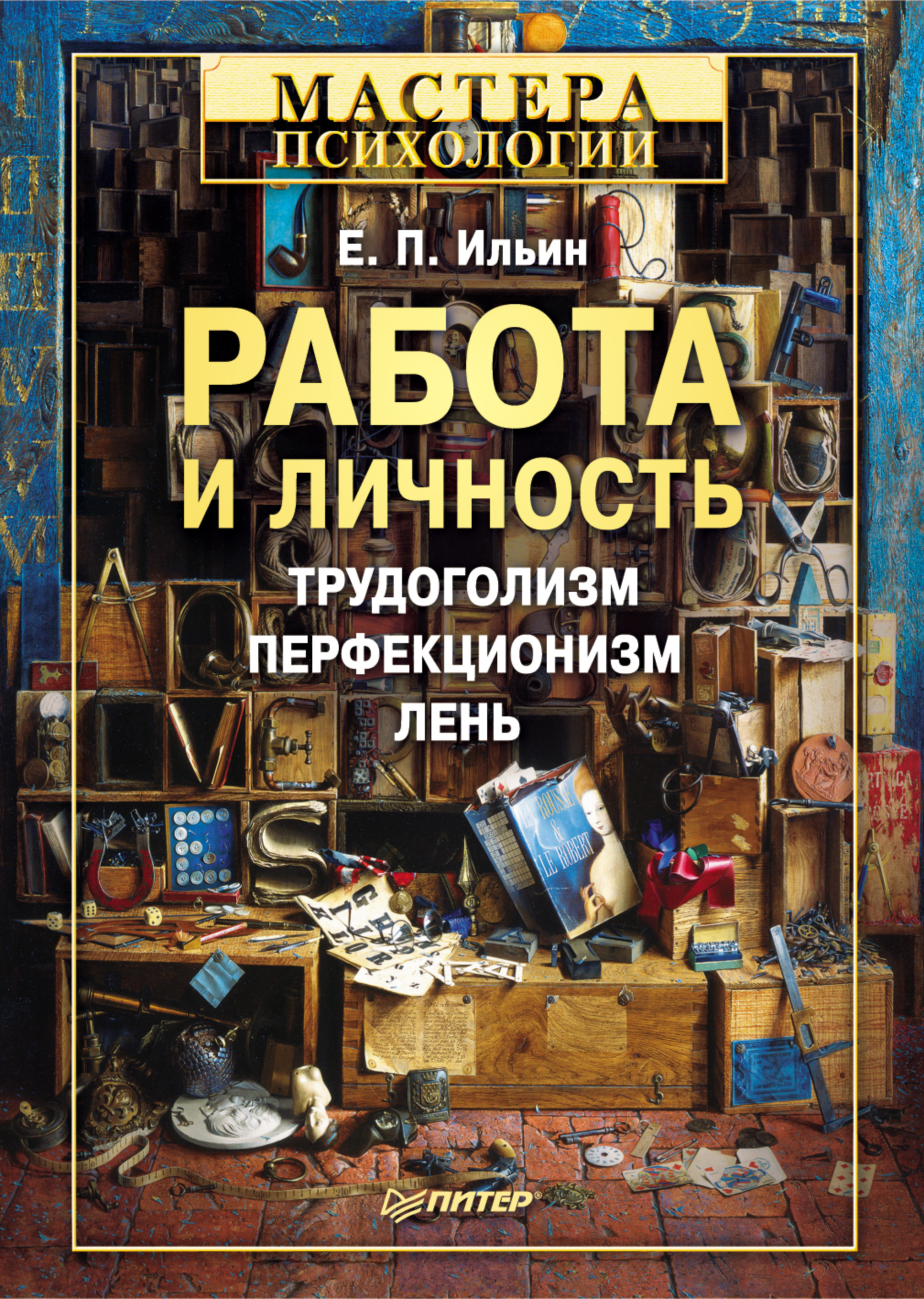 Е. П. Ильин Работа и личность. Трудоголизм, перфекционизм, лень е п ильин работа и личность трудоголизм перфекционизм лень