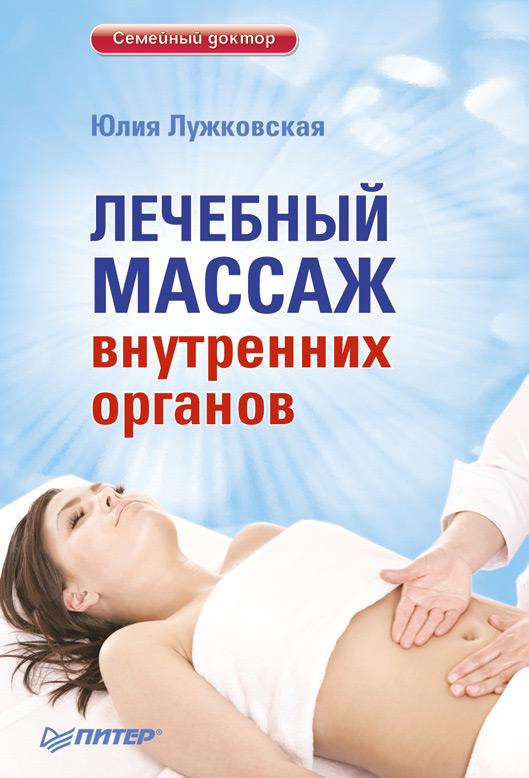 Юлия Лужковская Лечебный массаж внутренних органов