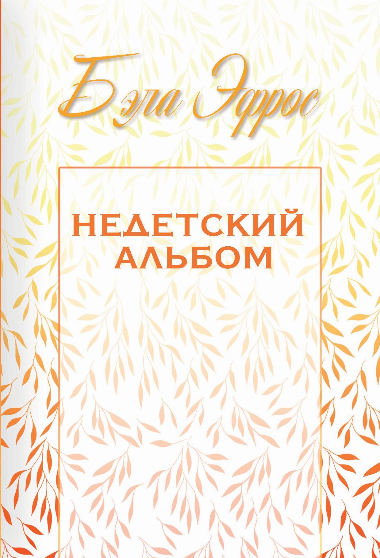 Бэла Эфрос Недетский альбом (сборник)