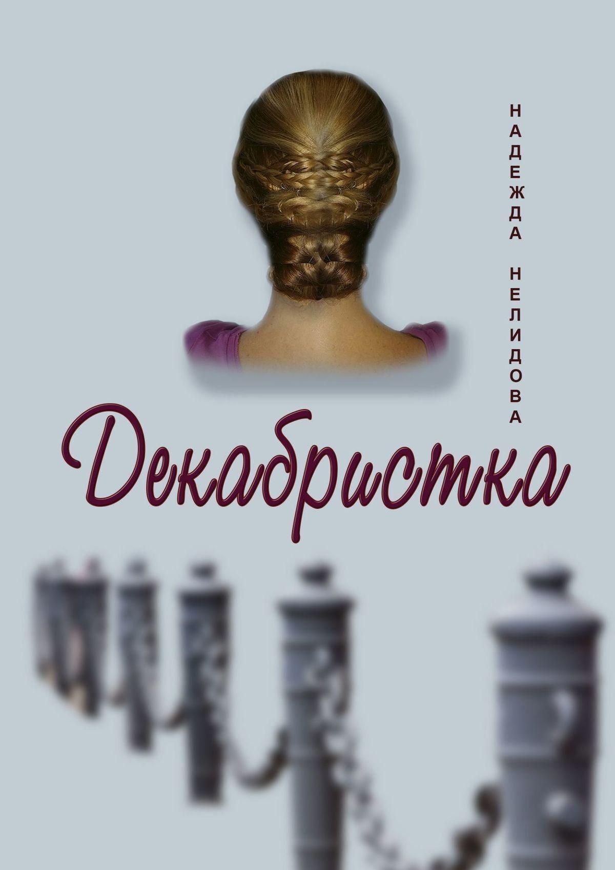 Надежда Георгиевна Нелидова. Грустненько, нонесмертельненько