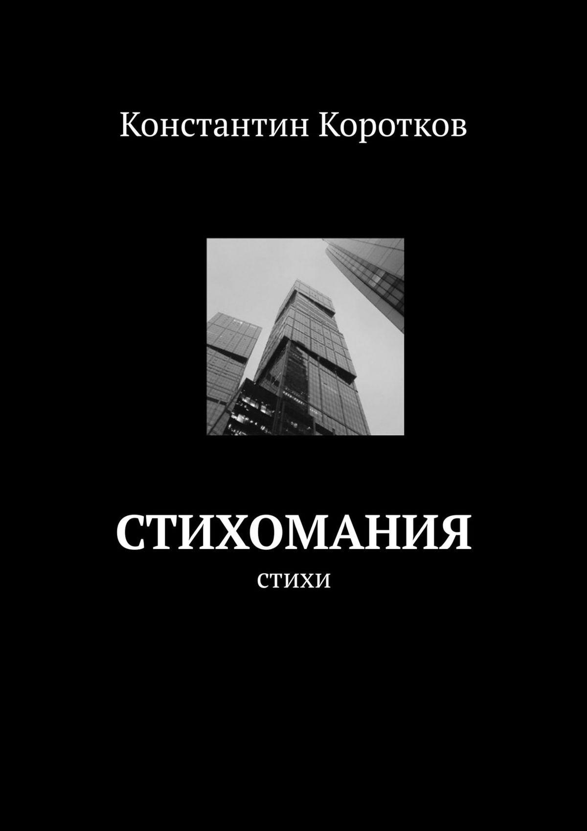 Константин Коротков. Стихомания