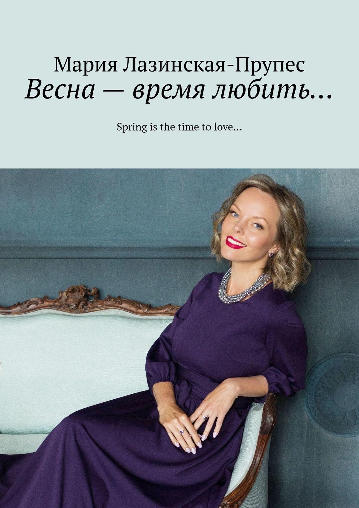 Мария Лазинская Весна– время любить… мария ченцова je t aime стихи о любви