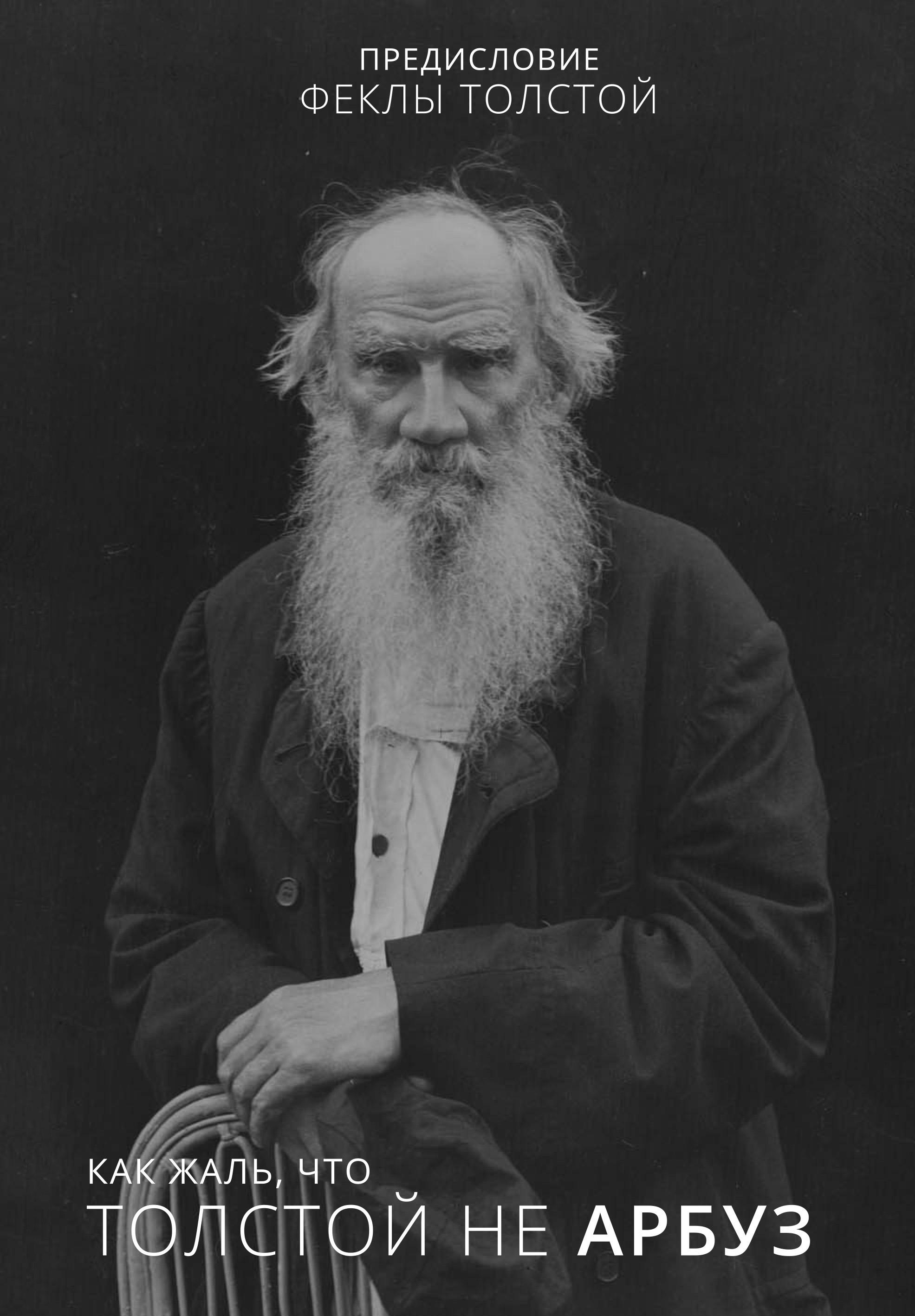 Сборник Как жаль, что Толстой не арбуз