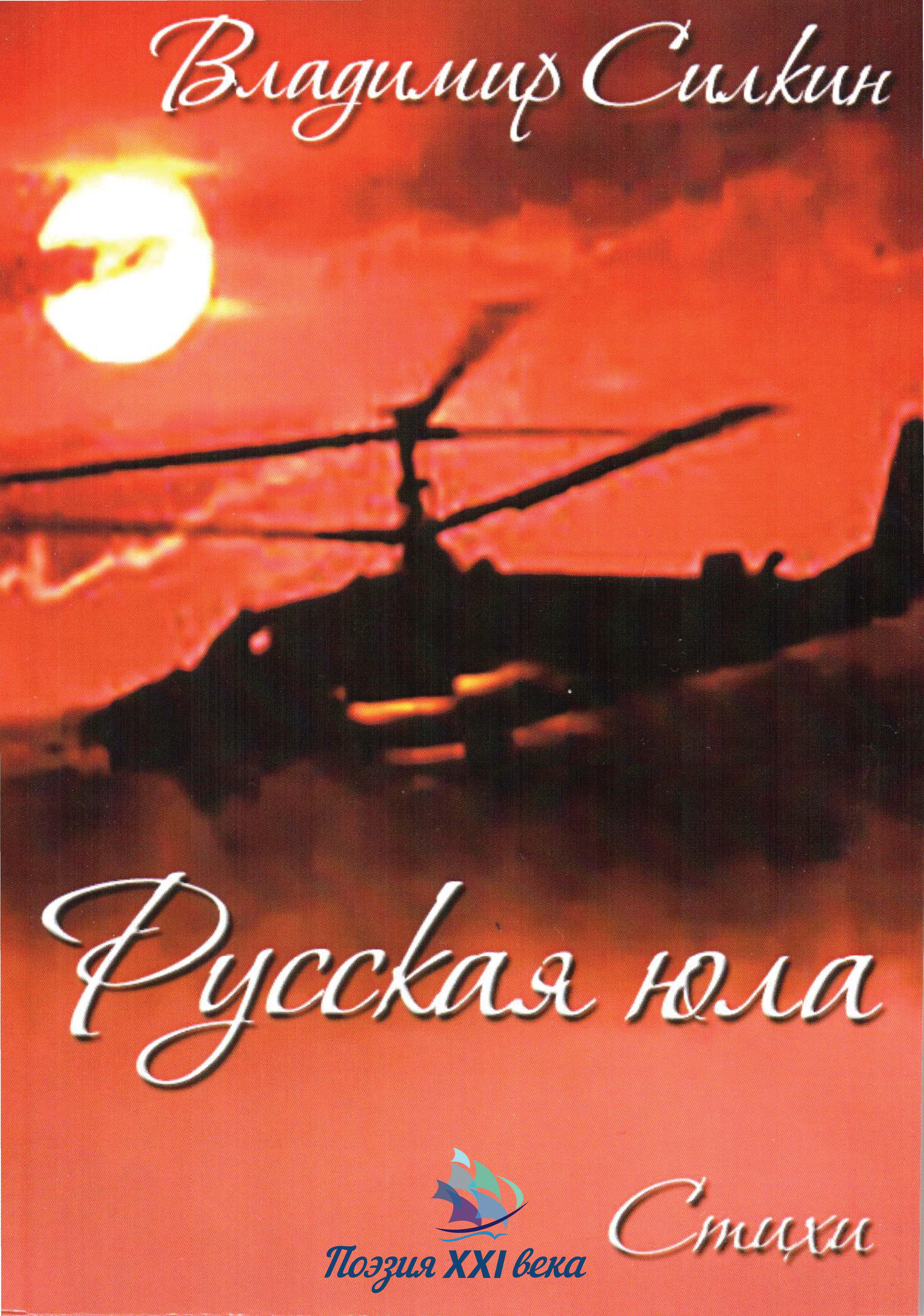 Владимир Силкин Русская юла