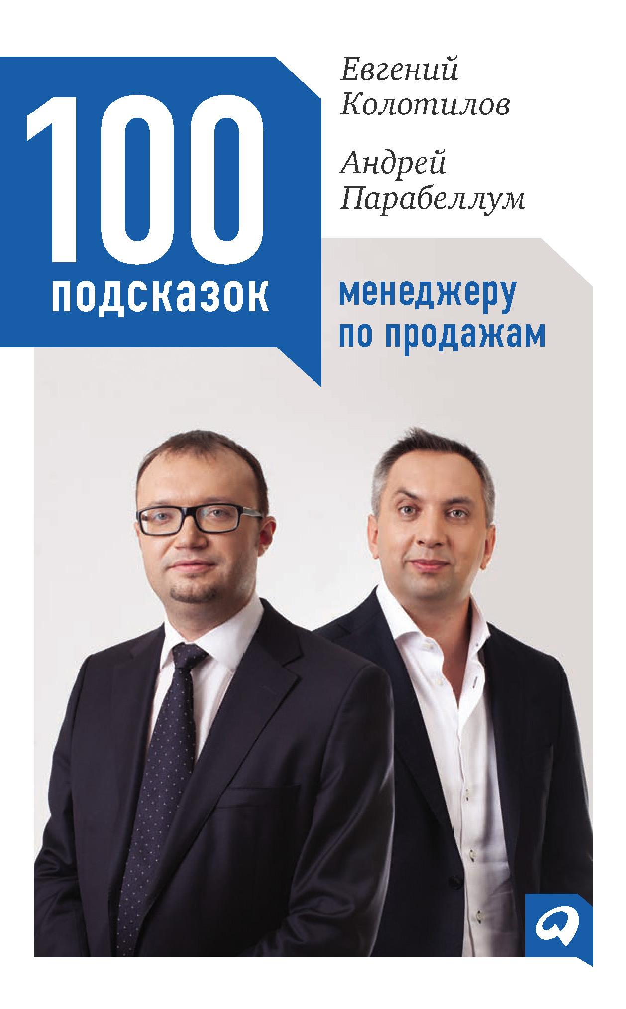 Андрей Парабеллум 100 подсказок менеджеру по продажам андрей парабеллум 97советов по