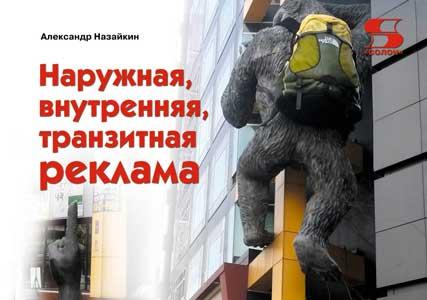 Александр Назайкин Наружная, внутренняя, транзитная реклама