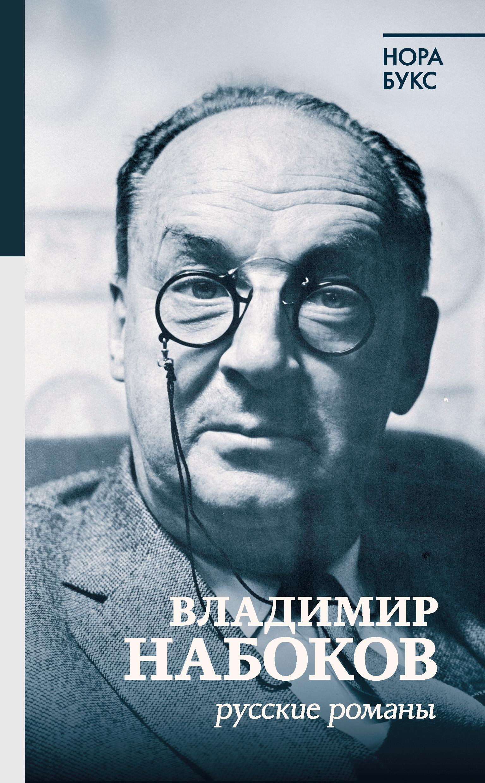 Нора Букс Владимир Набоков. Русские романы цены