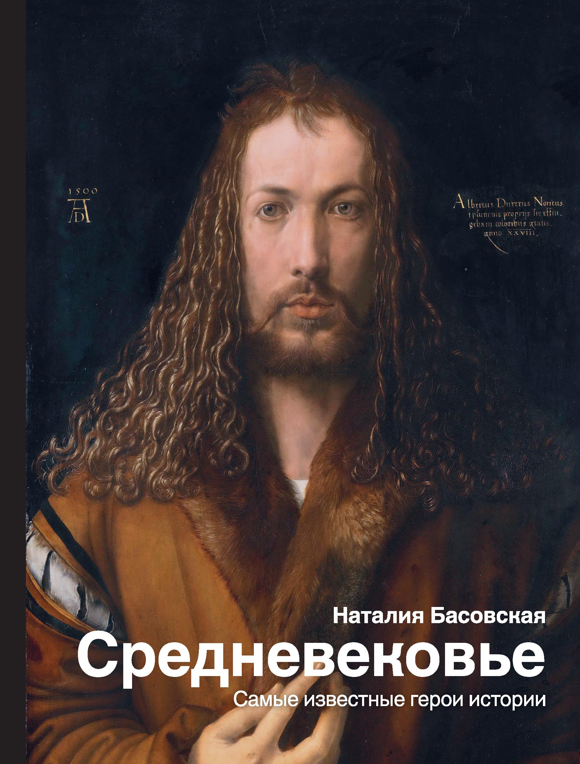 Наталия Басовская Средневековье. Самые известные герои истории цена и фото