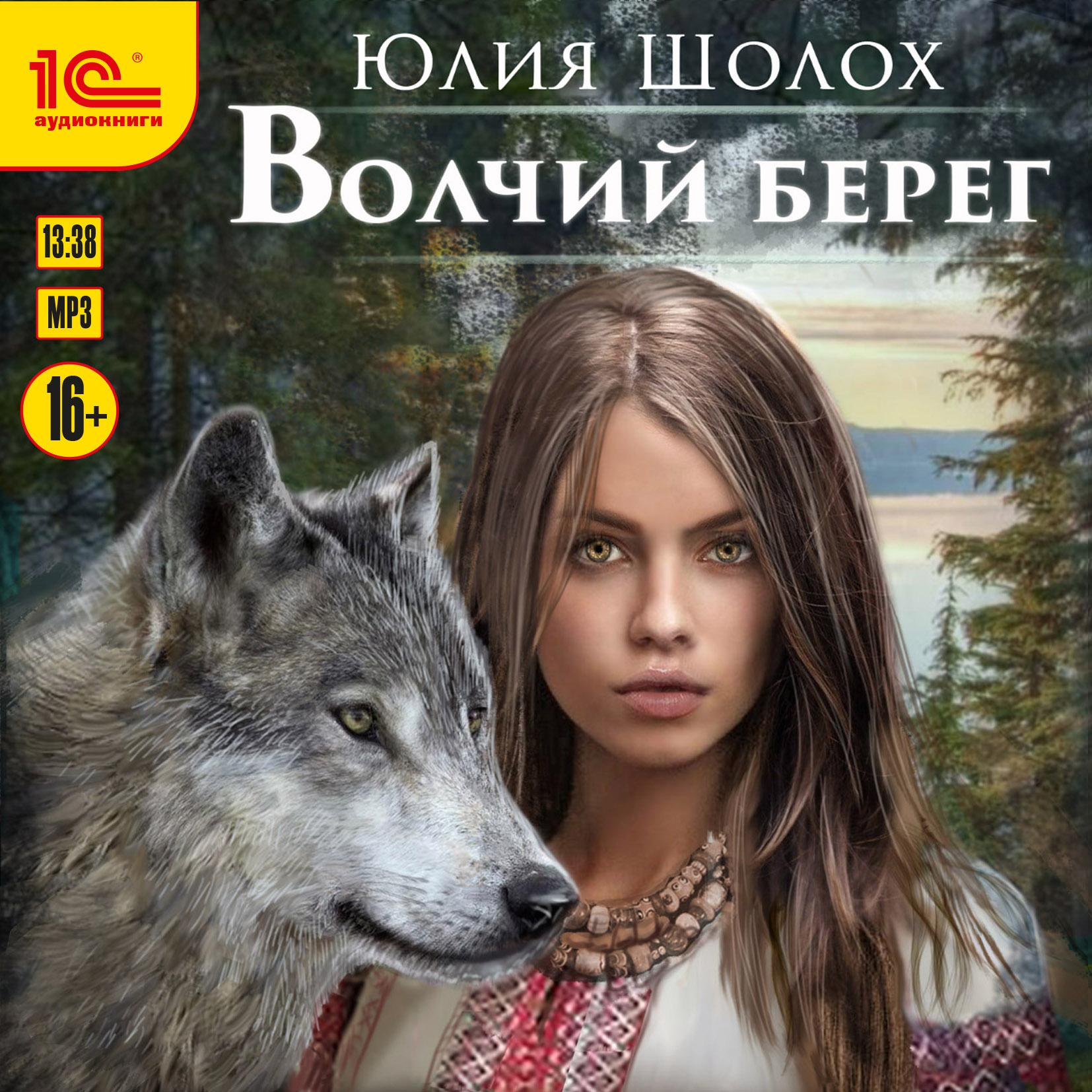 Юлия Шолох Волчий берег шолох юлия звериный подарок