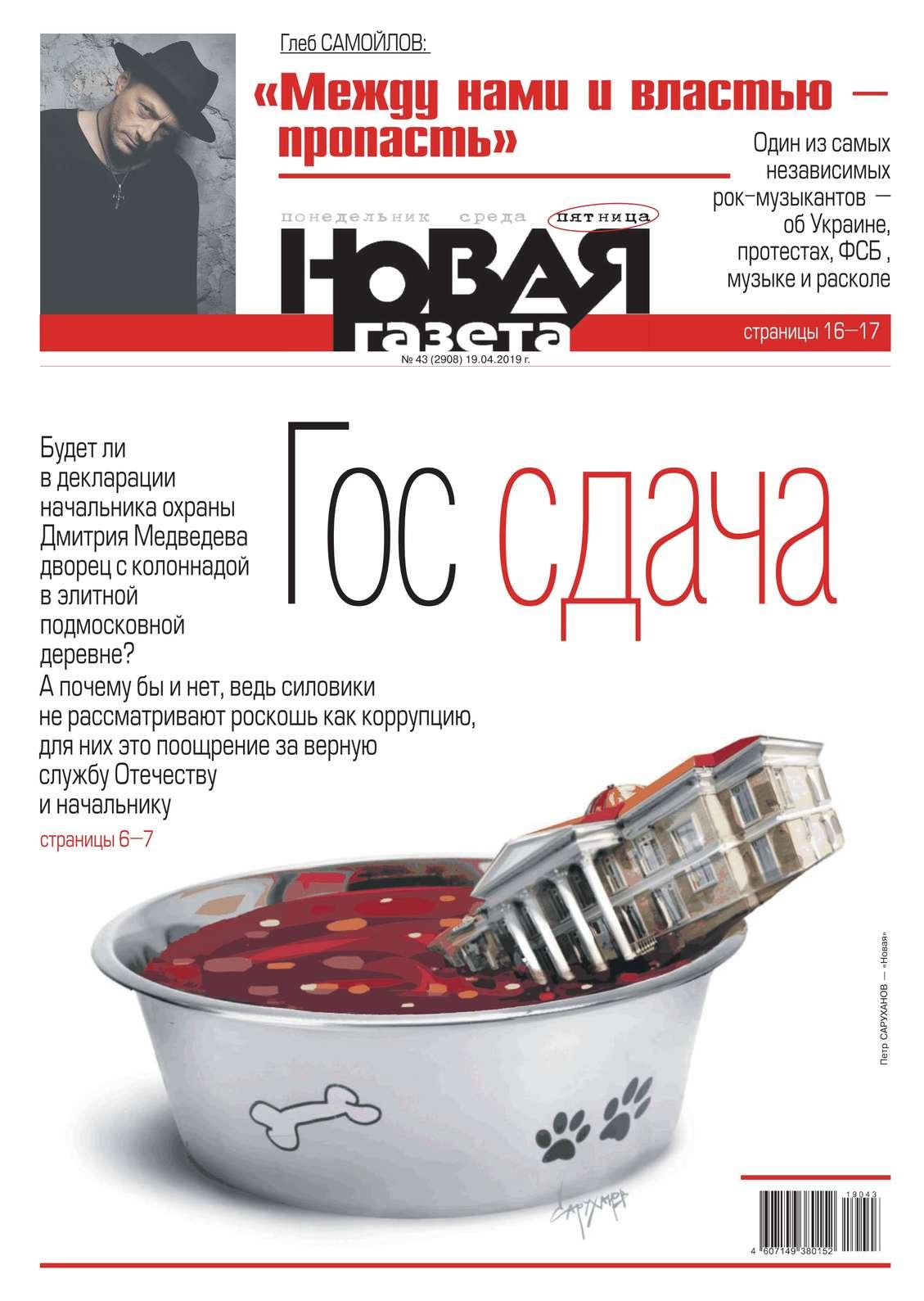 Новая Газета 43-2019