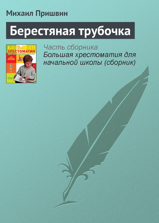 Михаил Пришвин Берестяная трубочка юрий когинов берестяная грамота