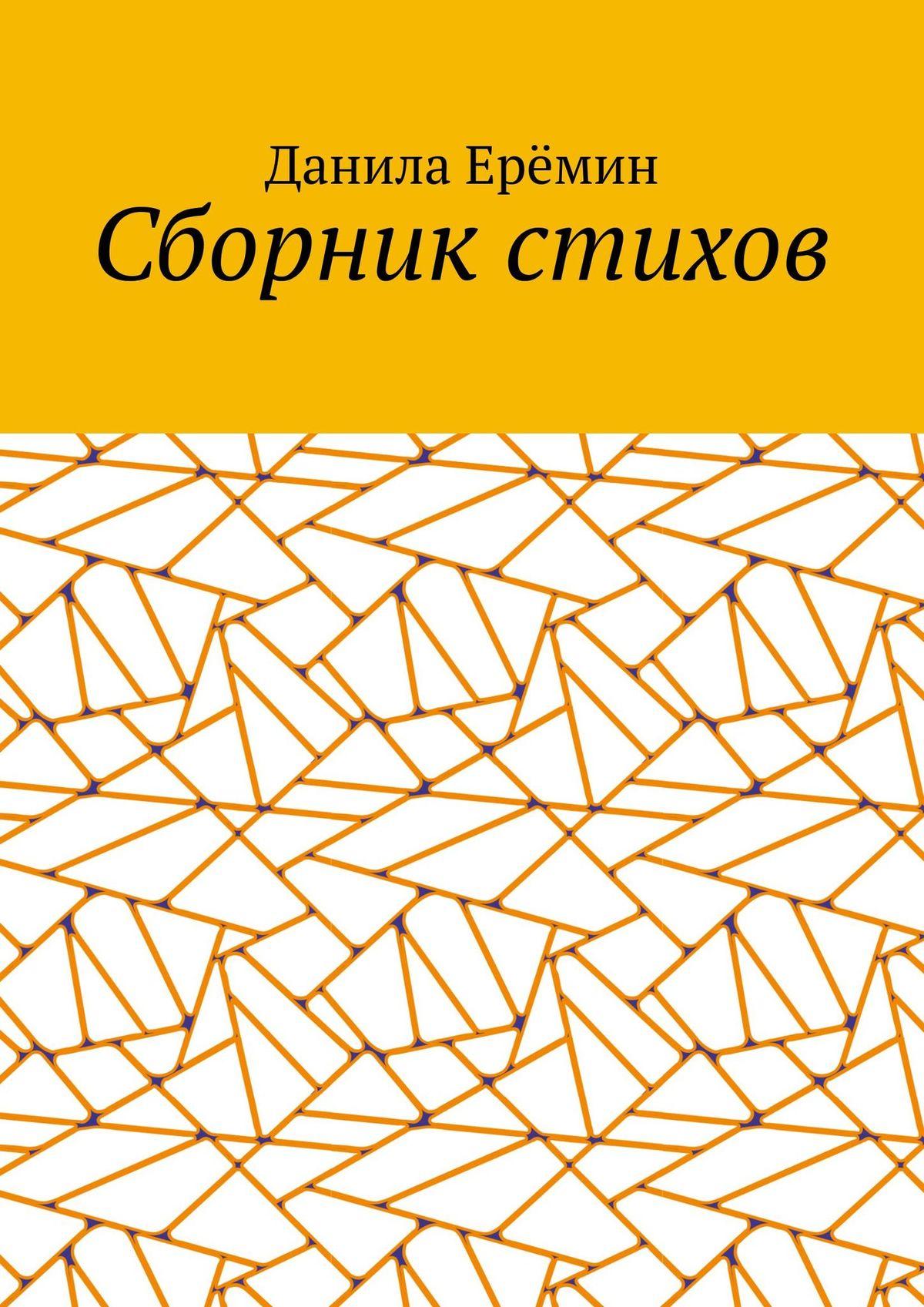 цена на Данила Александрович Ерёмин Сборник стихов