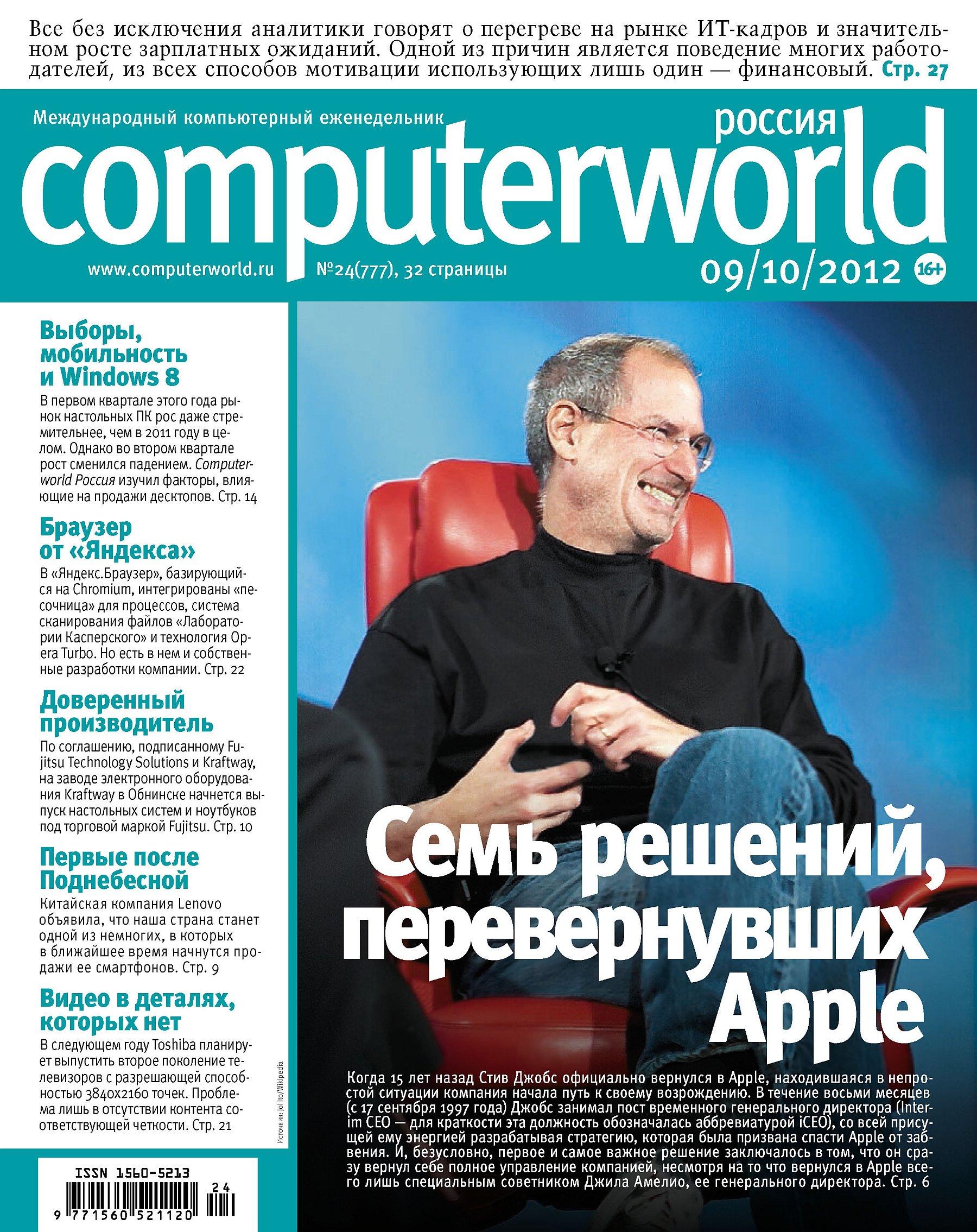 Открытые системы Журнал Computerworld Россия №24/2012 открытые системы журнал computerworld россия 24 2012