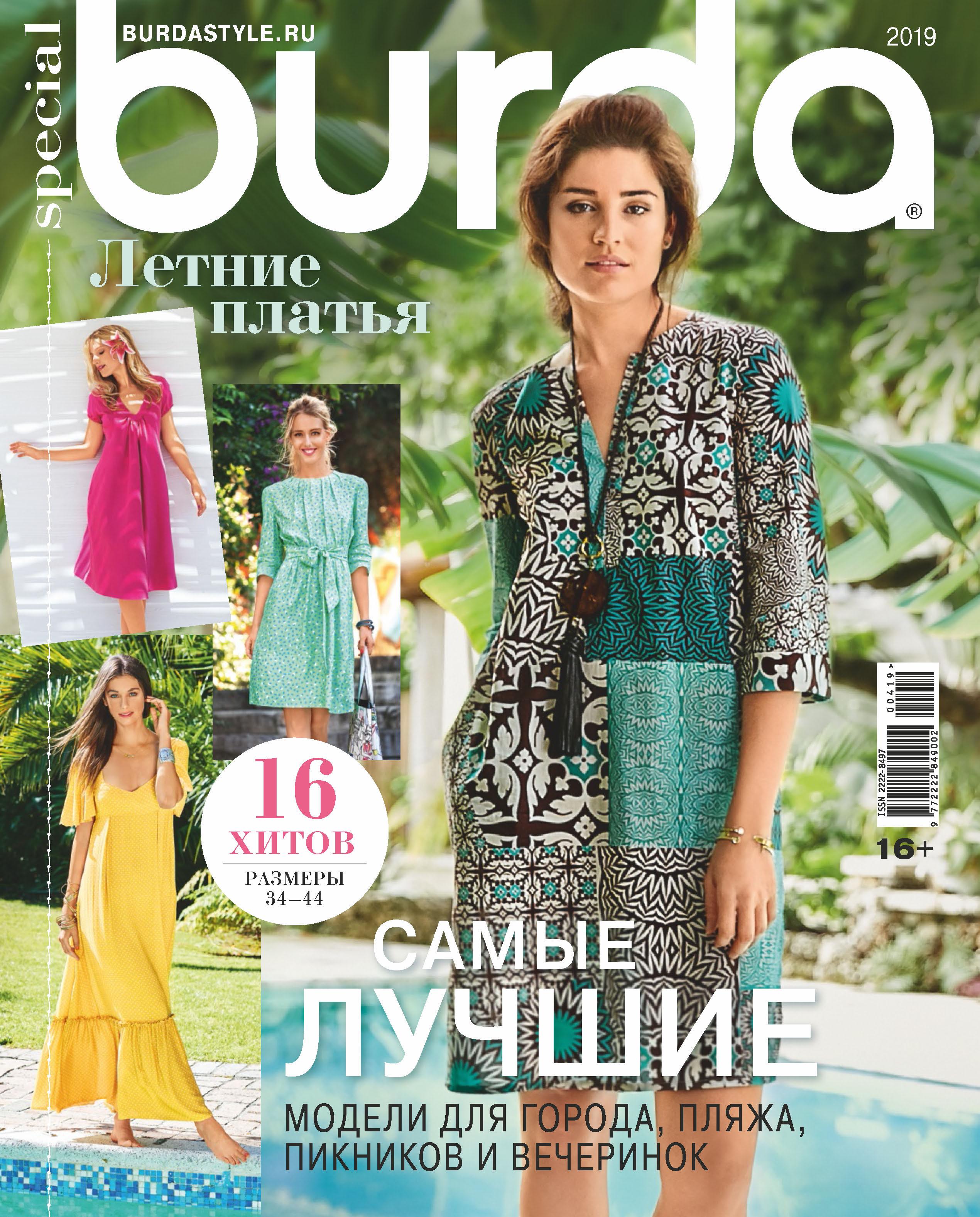 Отсутствует Burda Special №04/2019