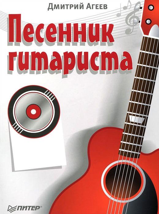 Дмитрий Агеев Песенник гитариста агеев д песенник гитариста любимые застольные песни