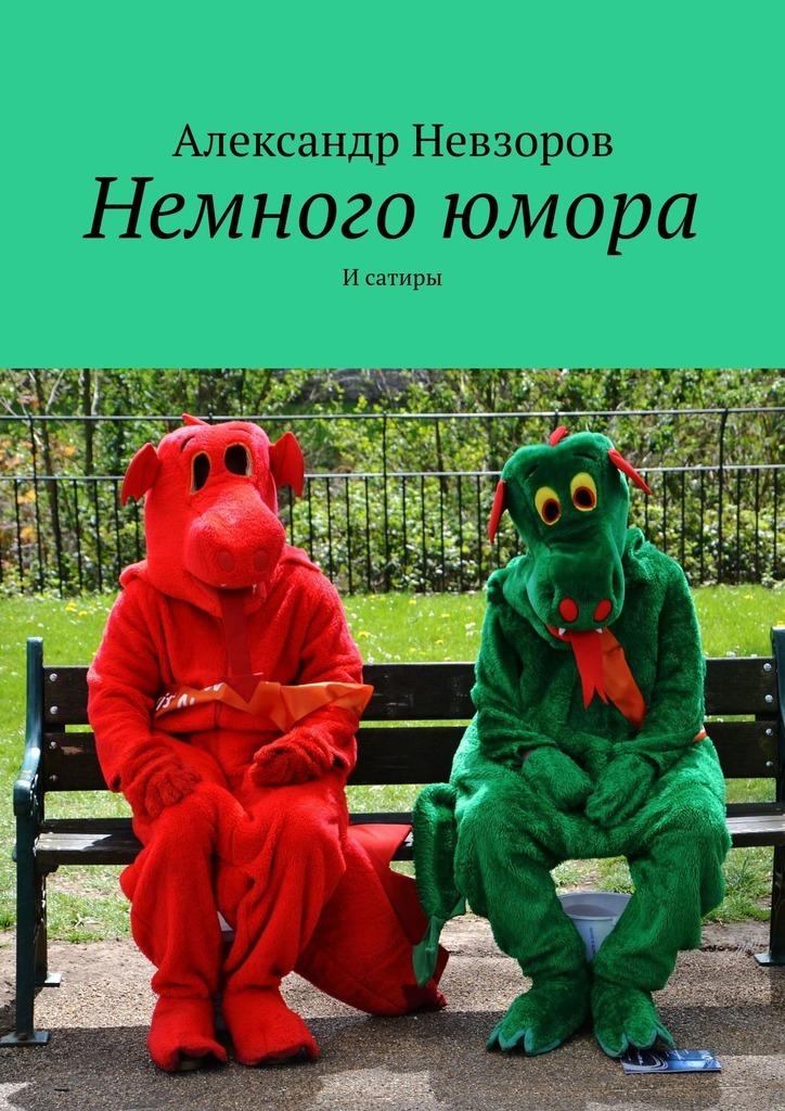 Александр Невзоров Немного юмора. И сатиры