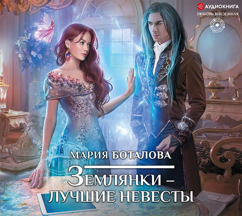 Мария Боталова Землянки – лучшие невесты