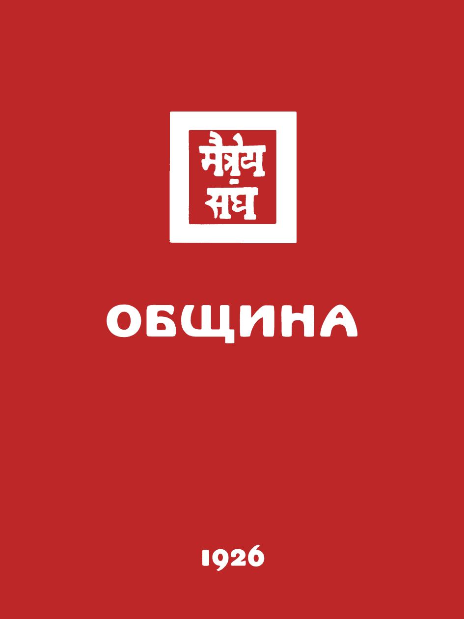 Отсутствует Община (Рига, 1936) отсутствует памяти академика а н северцова 1866 1936