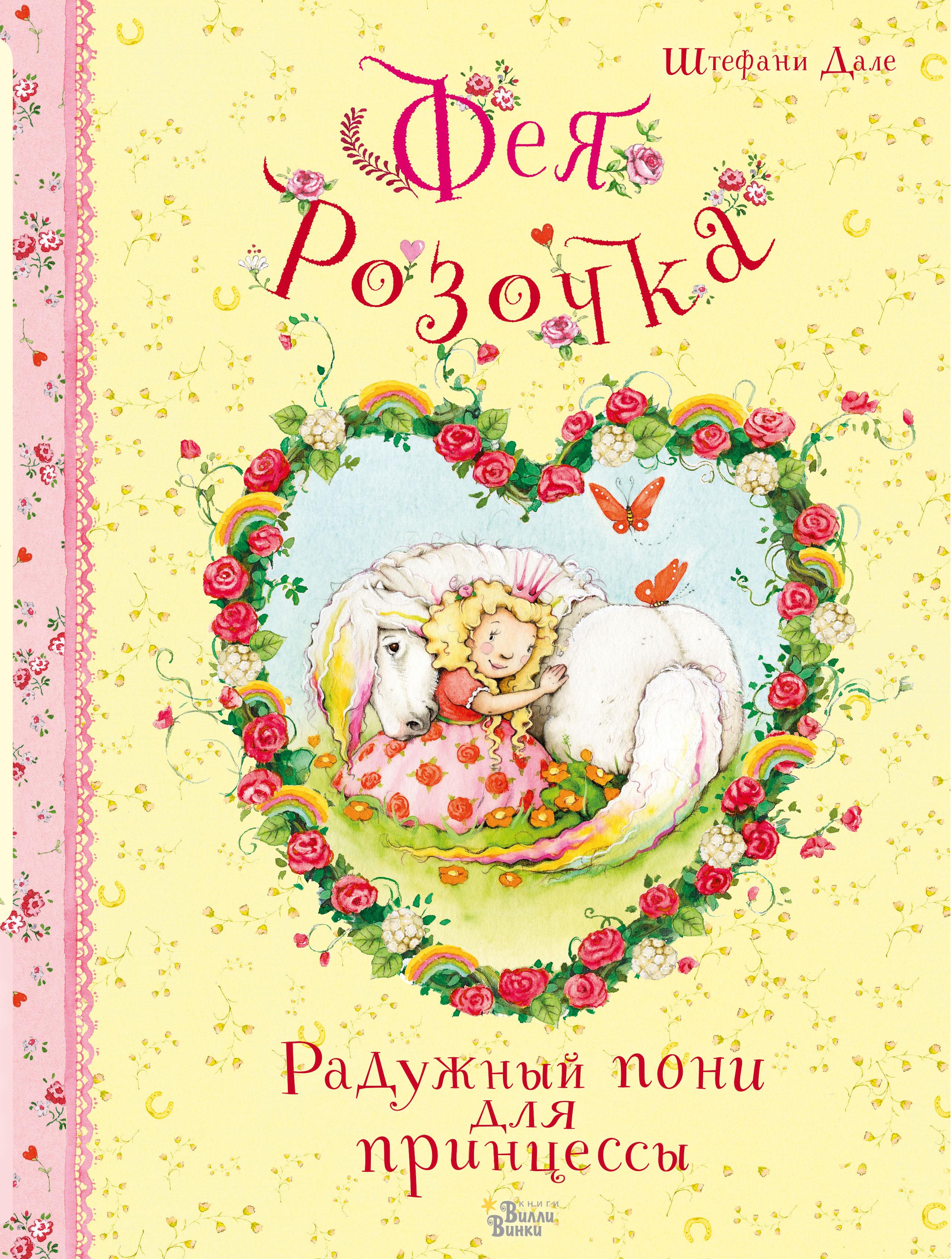 Штефани Дале Фея Розочка. Радужный пони для принцессы пони феи книга с наклейками