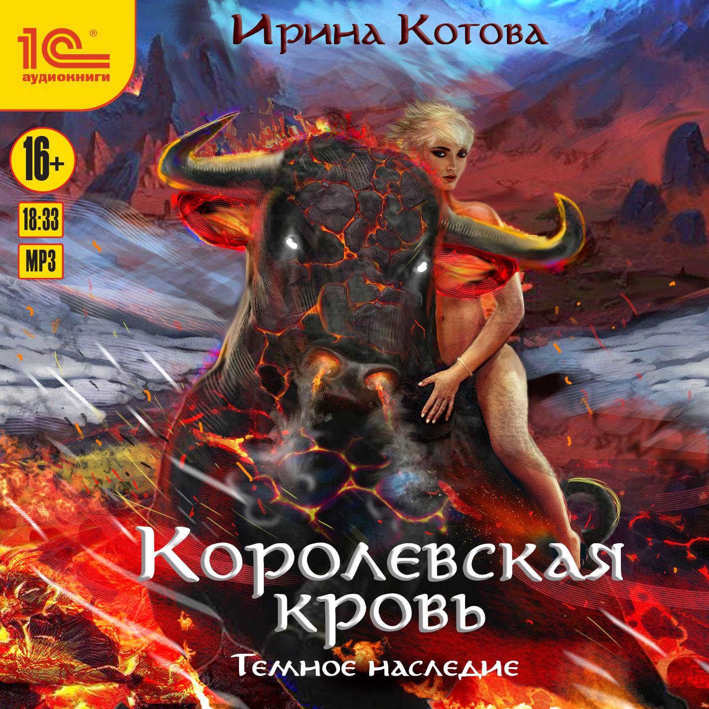 Ирина Котова Королевская кровь. Темное наследие цена