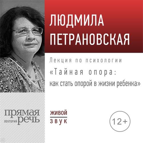 Людмила Петрановская Лекция «Тайная опора: как стать опорой в жизни ребенка» цены онлайн