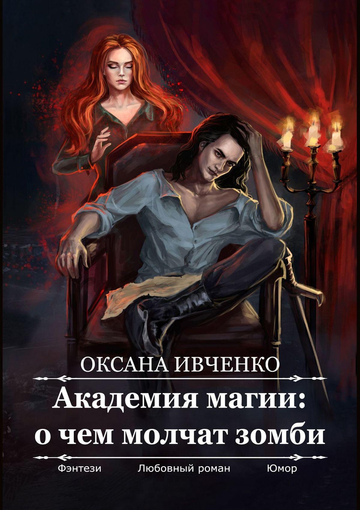 Оксана Александровна Ивченко. Академия магии: очем молчат зомби