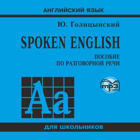 Ю. Б. Голицынский Spoken English. МР3