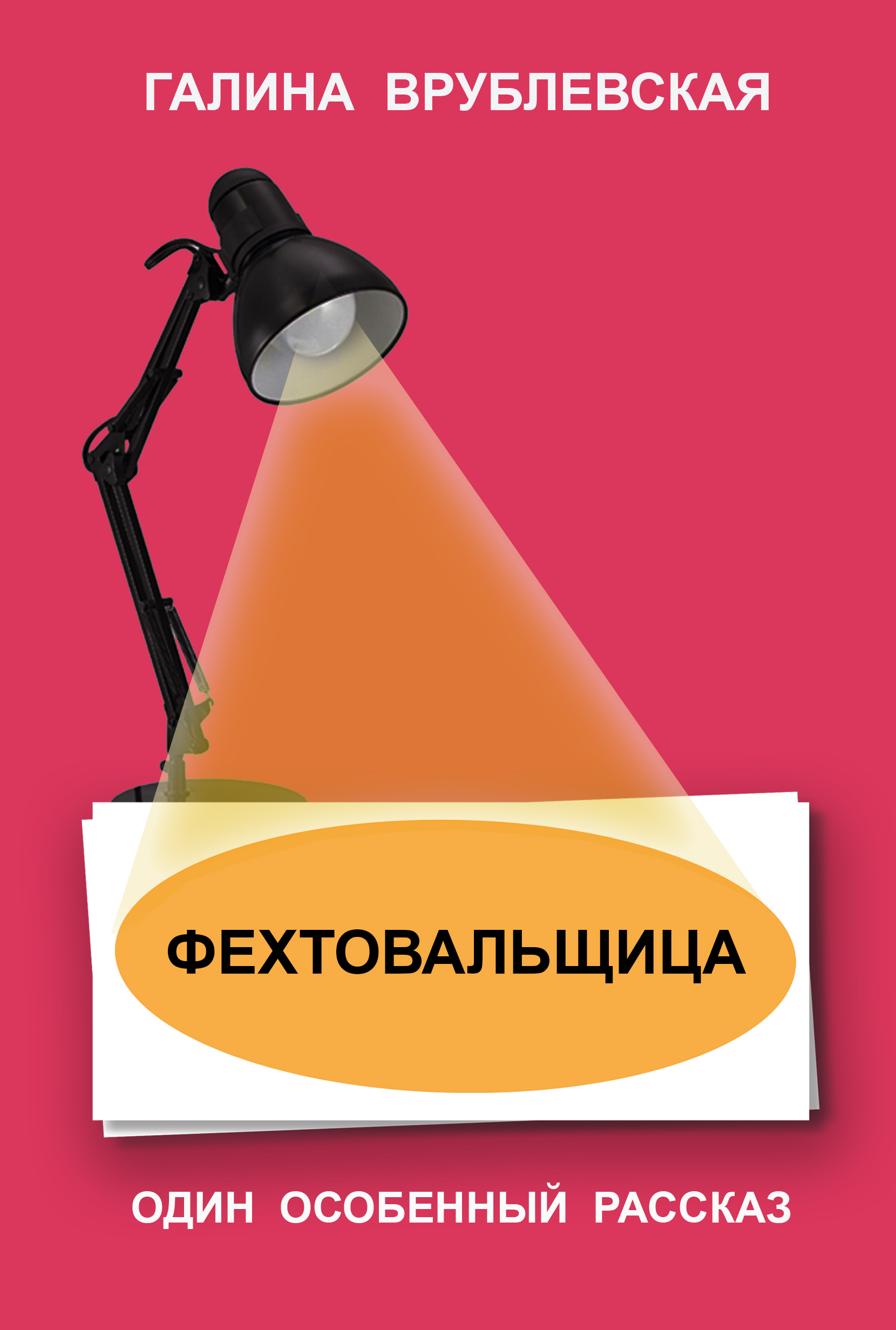 все цены на Галина Врублевская Фехтовальщица онлайн