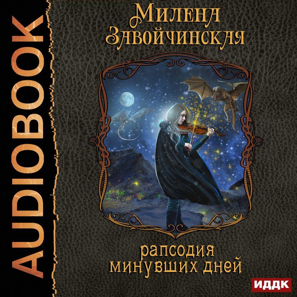 Милена Завойчинская Струны волшебства. Книга третья. Рапсодия минувших дней милена завойчинская иржина случайное – не случайно