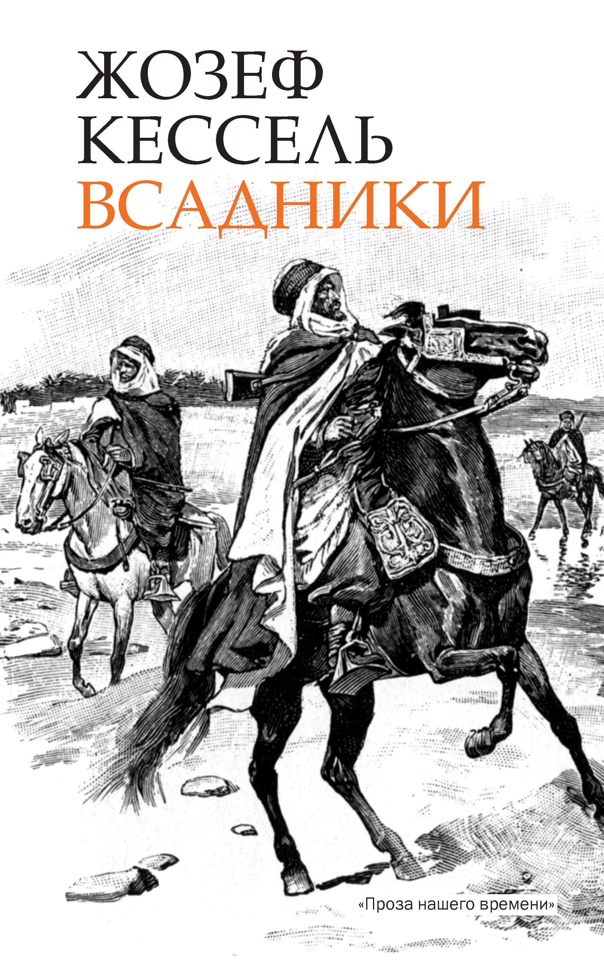 Жозеф Кессель Всадники цена и фото
