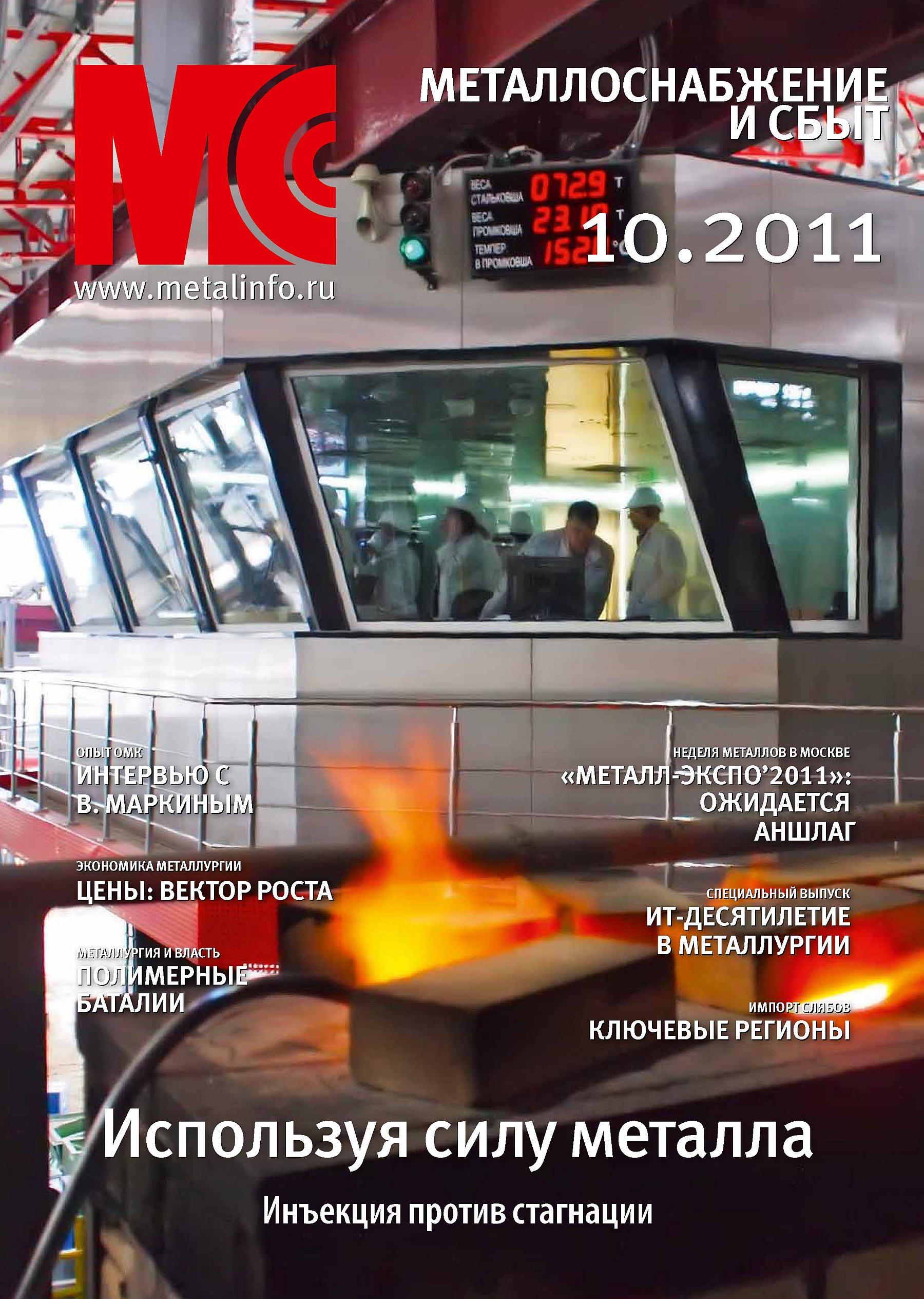 Отсутствует Металлоснабжение и сбыт №10/2011