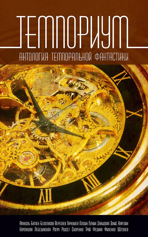 Евгений Гаркушев Темпориум. Антология темпоральной фантастики евгений гаркушев три измерения времени