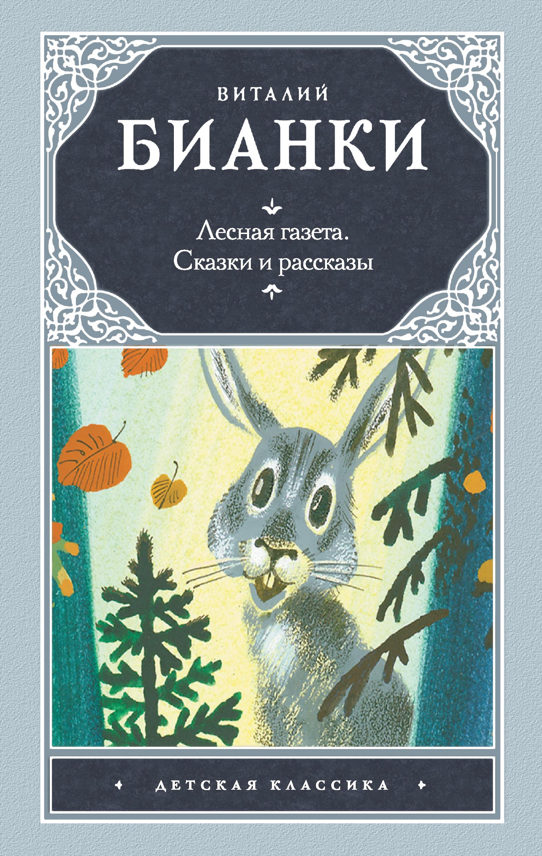 Виталий Бианки Лесная газета. Сказки и рассказы (сборник)