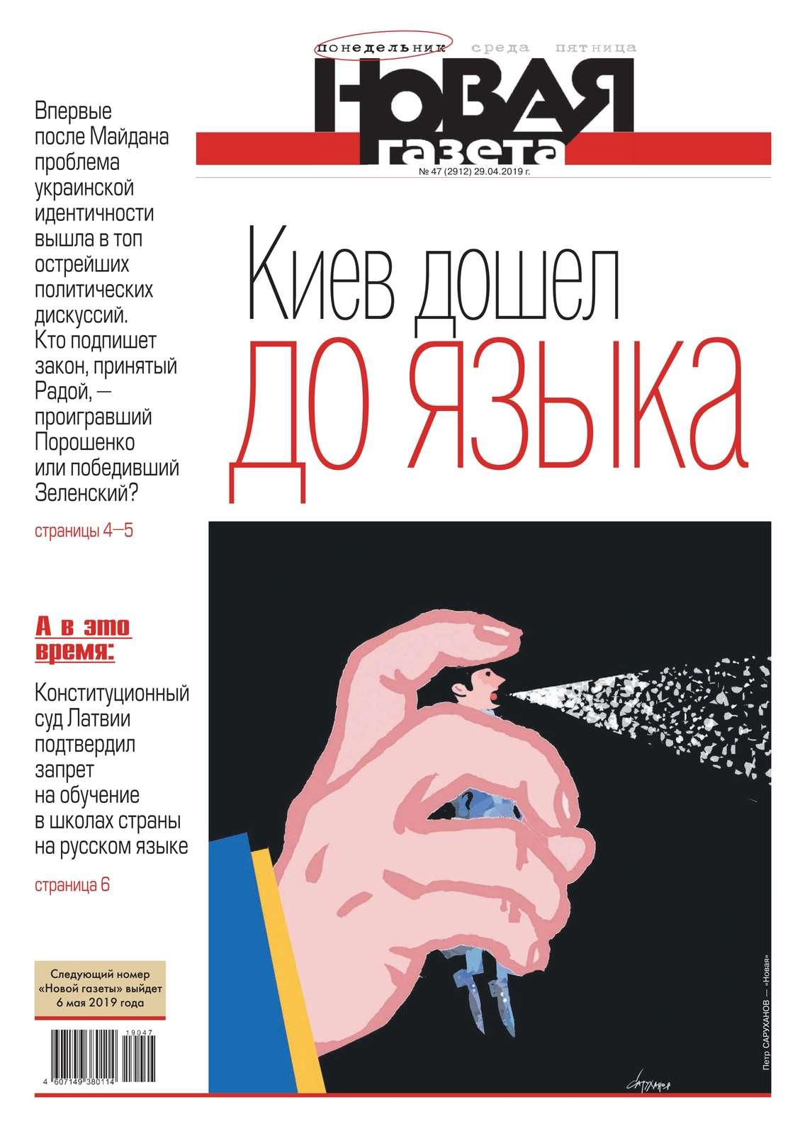 Новая Газета 47-2019